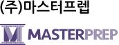 (주)마스터프렙 MASTERPREP