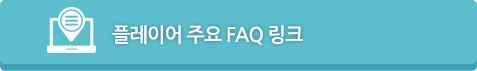 플레이어 주요 FAQ 링크